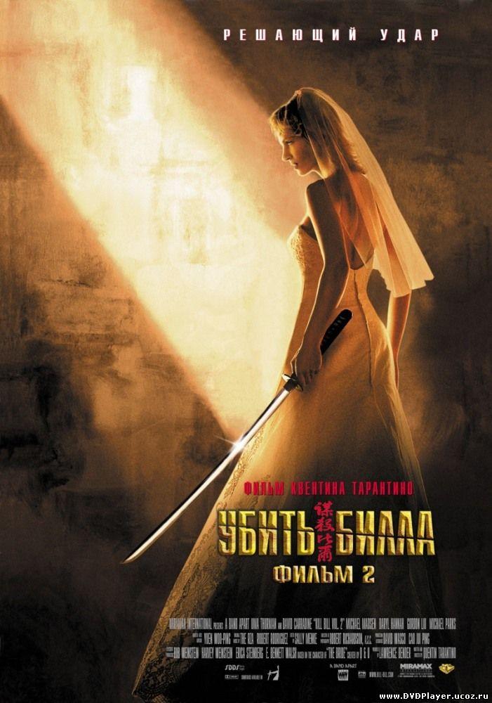Убить Билла 2 / Kill Bill: Vol. 2 (2004) DVDRip Смотреть онлайн