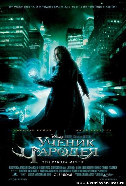Ученик чародея / The Sorcerer's Apprentice (2010) HDRip | лицензия Смотреть онлайн
