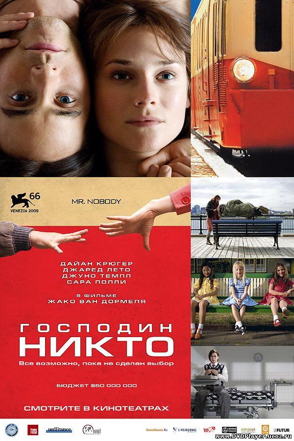 Смотреть онлайн Господин Никто / Mr. Nobody (2009) DVDRip