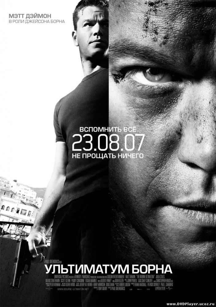 Ультиматум Борна / The Bourne Ultimatum (2007) DVDRip Смотреть онлайн