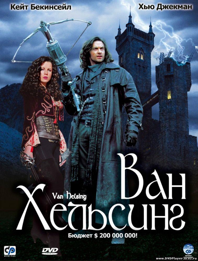 Смотреть онлайн Ван Хельсинг / Van Helsing (2004) DVDRip