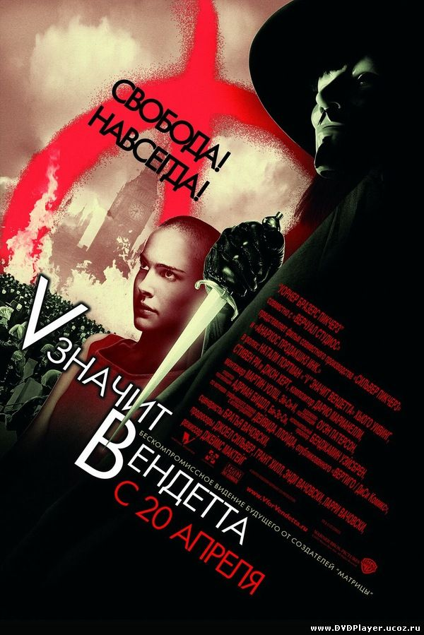 "Смотреть онлайн ""V"" значит Вендетта / V for Vendetta (2005) HDRip"
