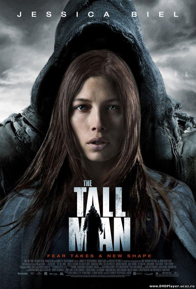 Смотреть онлайн Верзила / The Tall Man (2012) HDRip | Лицензия