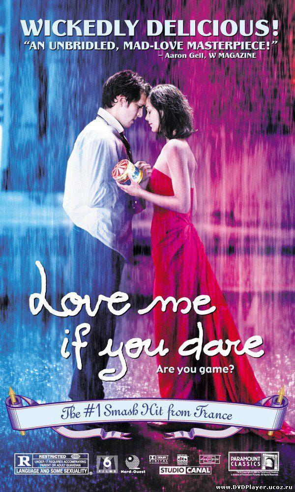 Влюбись в меня, если осмелишься / Jeux d'enfants (2003) DVDRip Смотреть онлайн