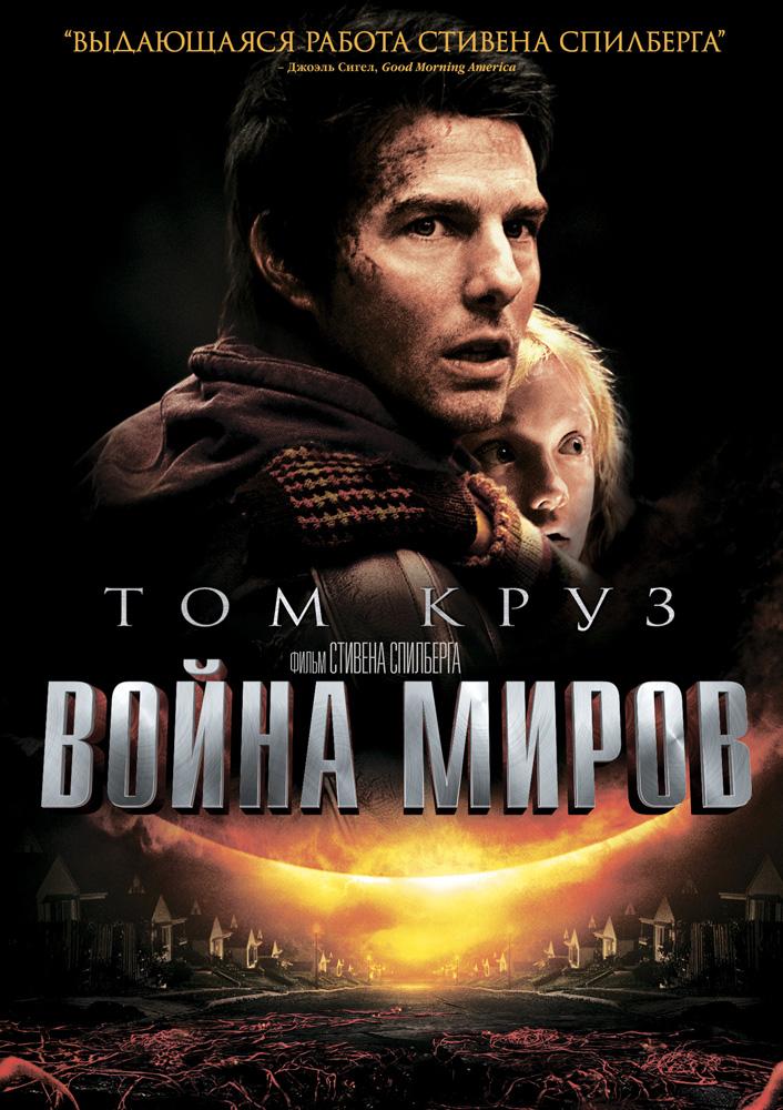 Война миров / War of the Worlds (2005) DVDRip Смотреть онлайн