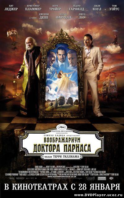 Смотреть онлайн Воображариум доктора Парнаса / The Imaginarium of Doctor Parnassus (2009) HDRip