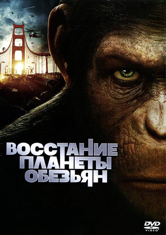 Восстание планеты обезьян / Rise of the Planet of the Apes (2011) HDRip | Лицензия Смотреть онлайн
