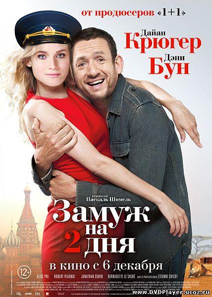 Замуж на 2 дня / Un plan parfait (2012) DVDRip | Лицензия
