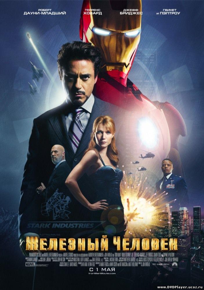 Смотреть онлайн Железный человек  / Iron Man  (2008) HDRip Лицензия