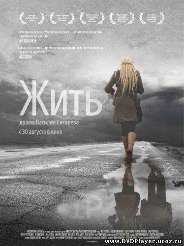 Смотреть онлайн Жить (2012) DVDRip | Лицензия