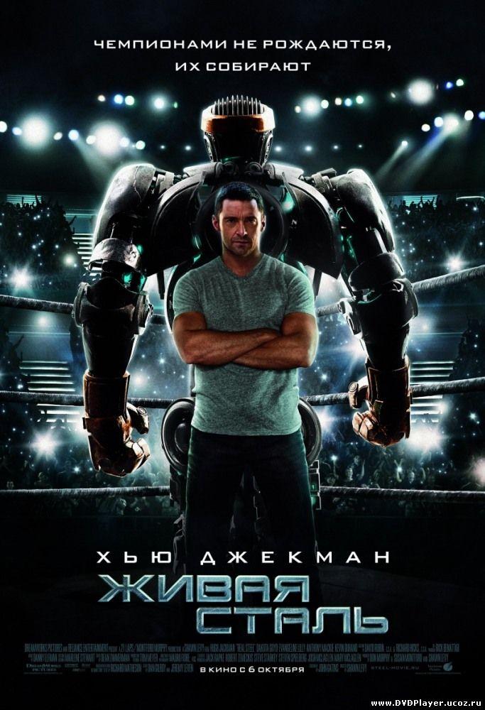 Смотреть онлайн Живая сталь / Real Steel (2011) HDRip Лицензия