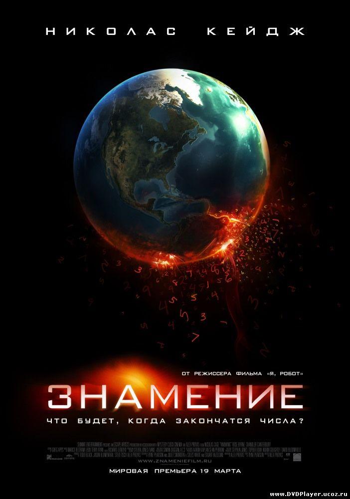 Знамение / Knowing (2009) DVDrip Лицензия Смотреть онлайн