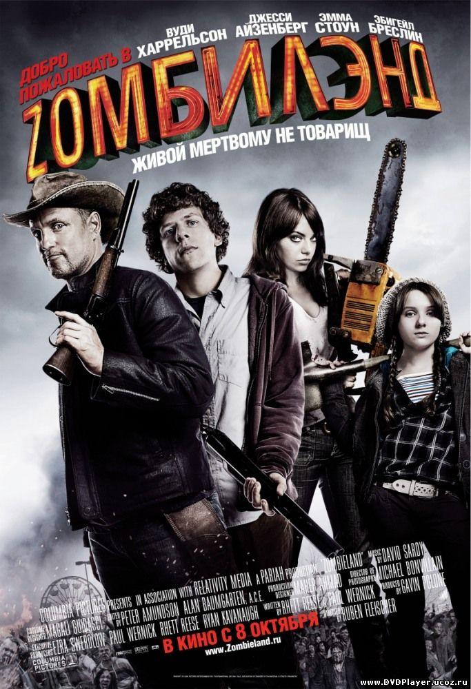 Смотреть онлайн Добро пожаловать в Зомбилэнд / Zombieland (2009) HDRip