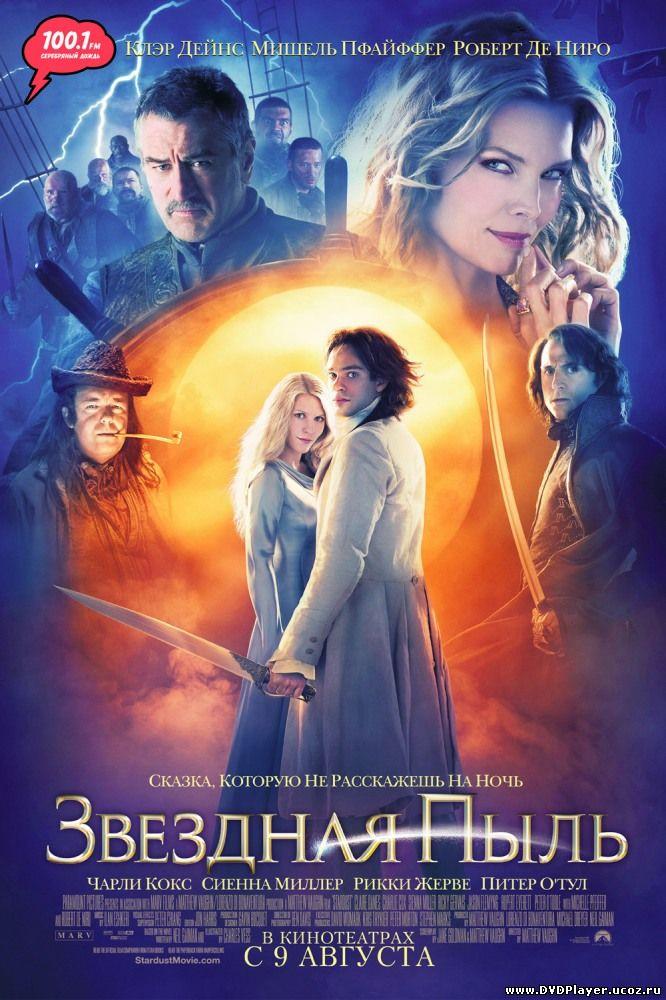 Звездная пыль / Stardust (2007) DVDRip Смотреть онлайн