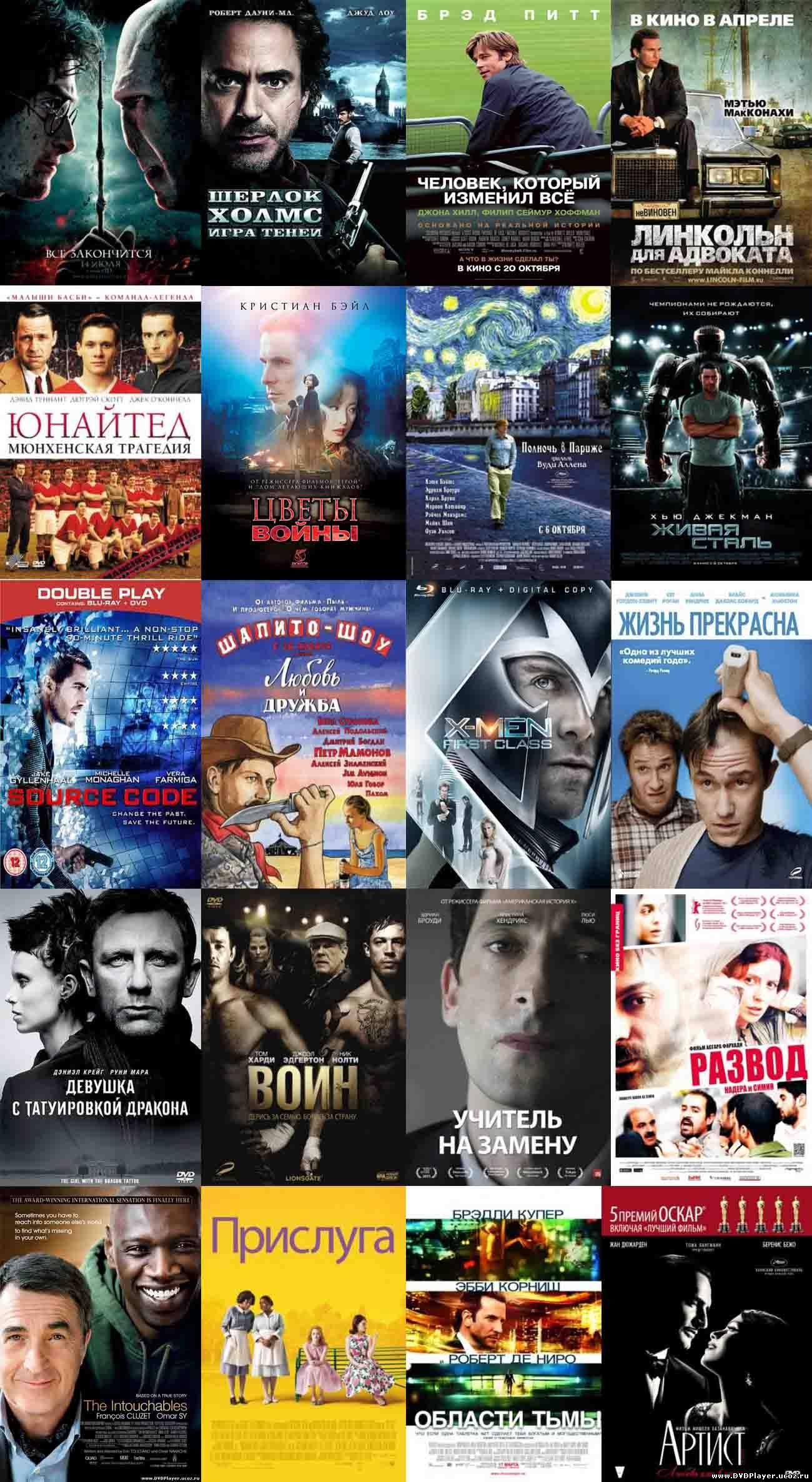 Смотреть онлайн 20 лучших фильмов 2011 года по версии Кинопоиск