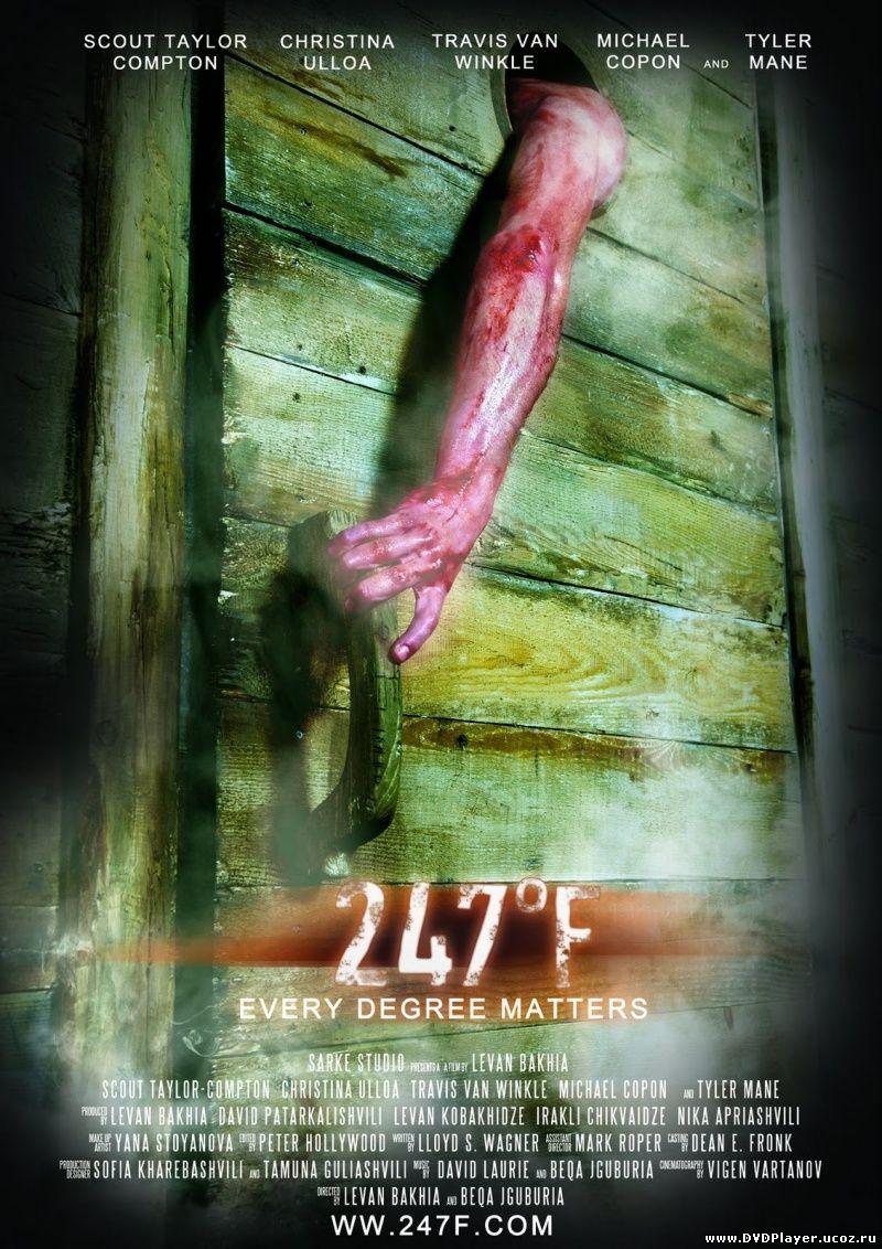 Смотреть онлайн 247 градусов по Фаренгейту / 247°F (2011) HDRip | L1