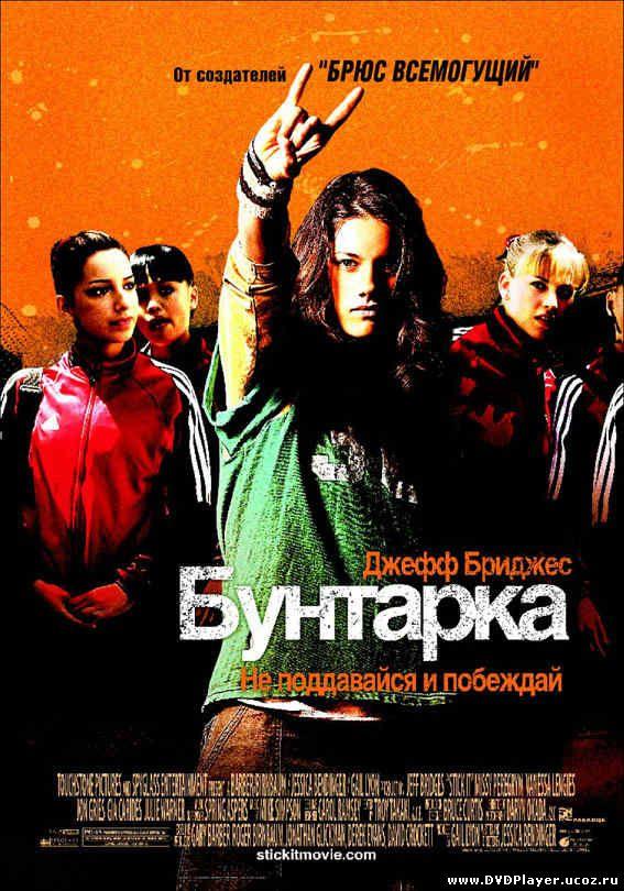 Бунтарка / Stick it (2006) DVDRip Смотреть онлайн