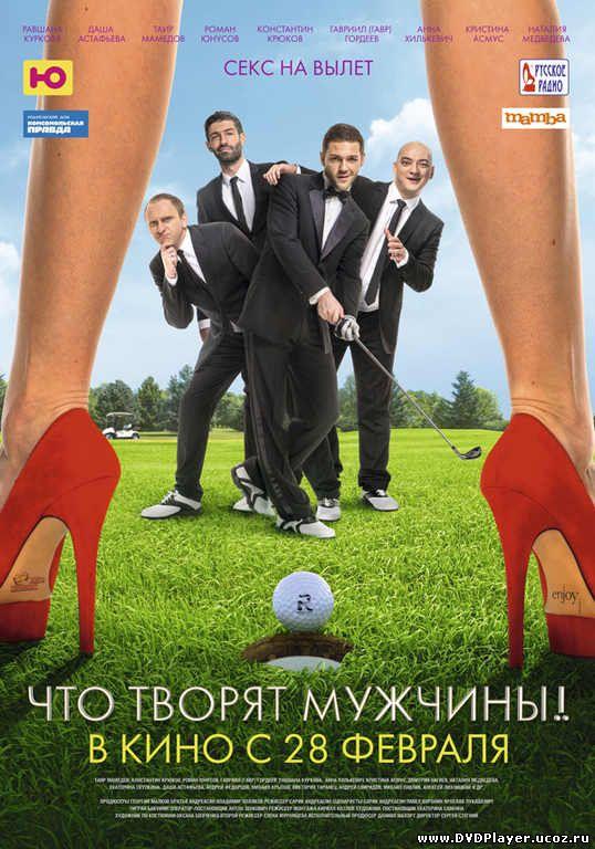 Что творят мужчины! (2013) DVDRip | Лицензия Смотреть онлайн