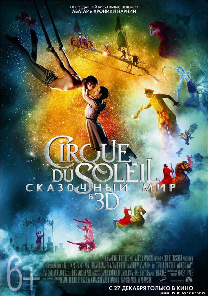 Цирк дю Солей: Сказочный мир / Cirque du Soleil: Worlds Away (2012) HDRip Смотреть онлайн