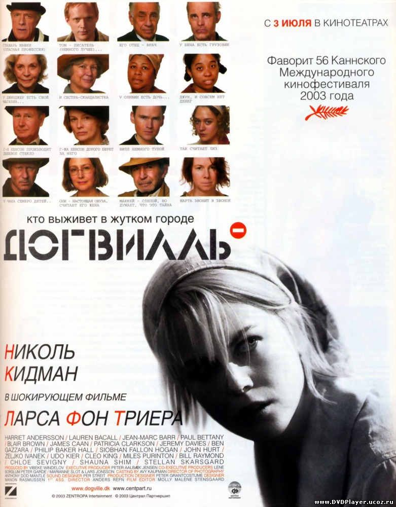 Догвилль / Dogville (2003) DVDRip Смотреть онлайн