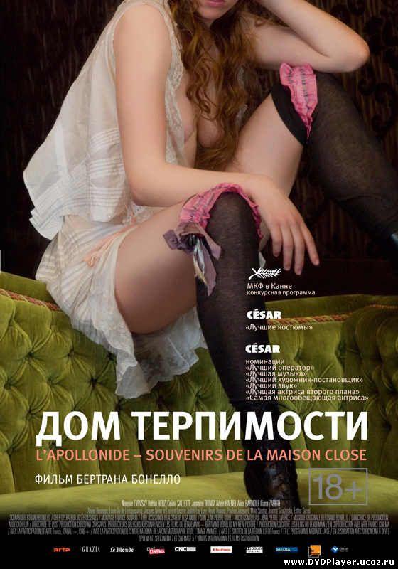 Дом терпимости / L'Apollonide (2011) DVDRip | Лицензия Смотреть онлайн