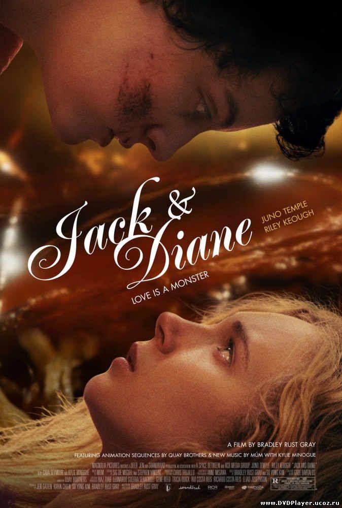Джек и Дайан / Jack and Diane (2012) HDRip | L1 Смотреть онлайн