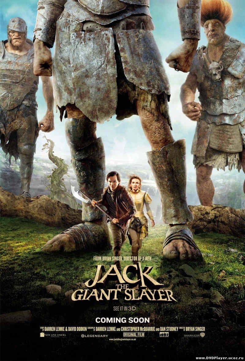 Джек – покоритель великанов (2013) Лицензия Смотреть онлайн