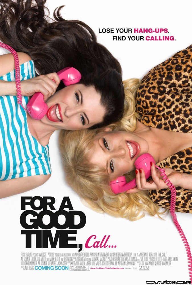 Если хочешь хорошо провести время, звони… / For a Good Time, Call... (2012) HDRip | Лицензия Смотреть онлайн