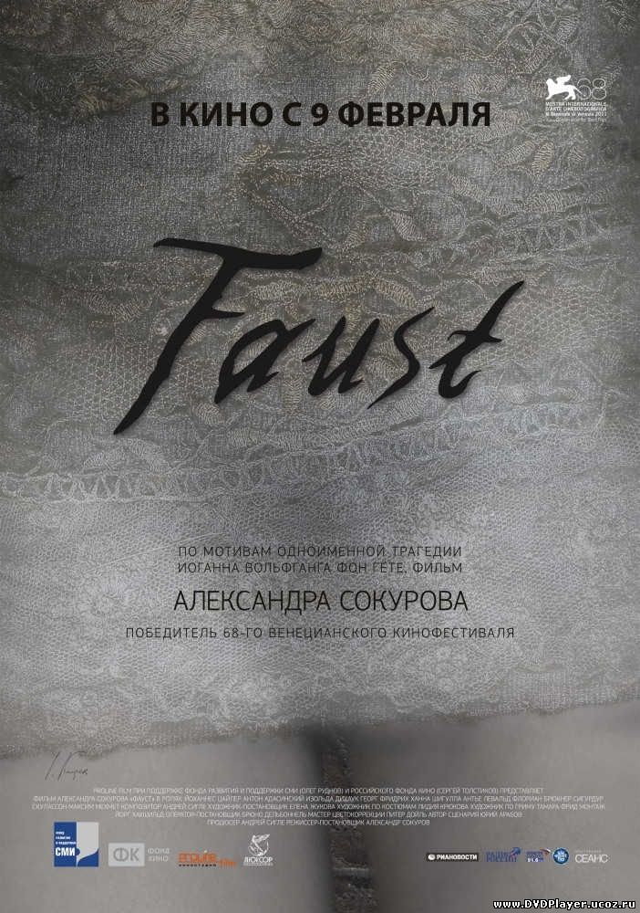 Смотреть онлайн Фауст / Faust (2011) DVDRip | Лицензия