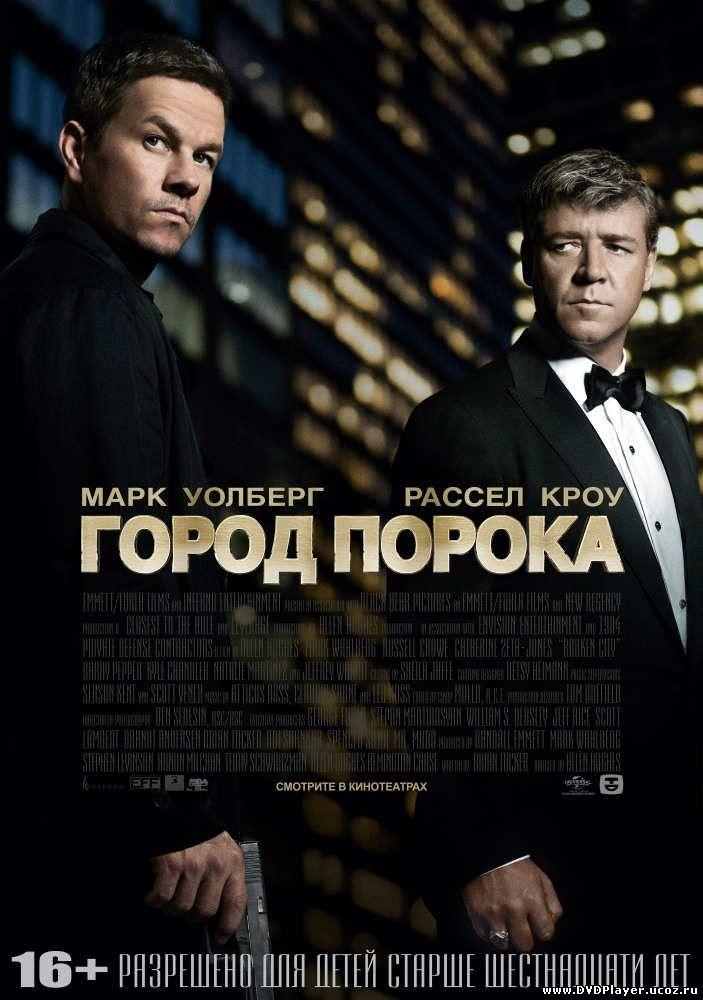 Город порока / Broken City (2013) WebRip | L1 Смотреть онлайн