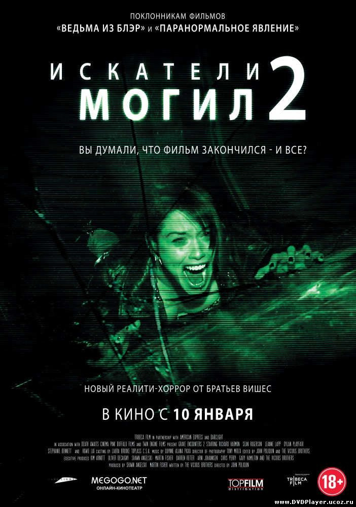 Искатели могил 2  (2012) Лицензия Смотреть онлайн