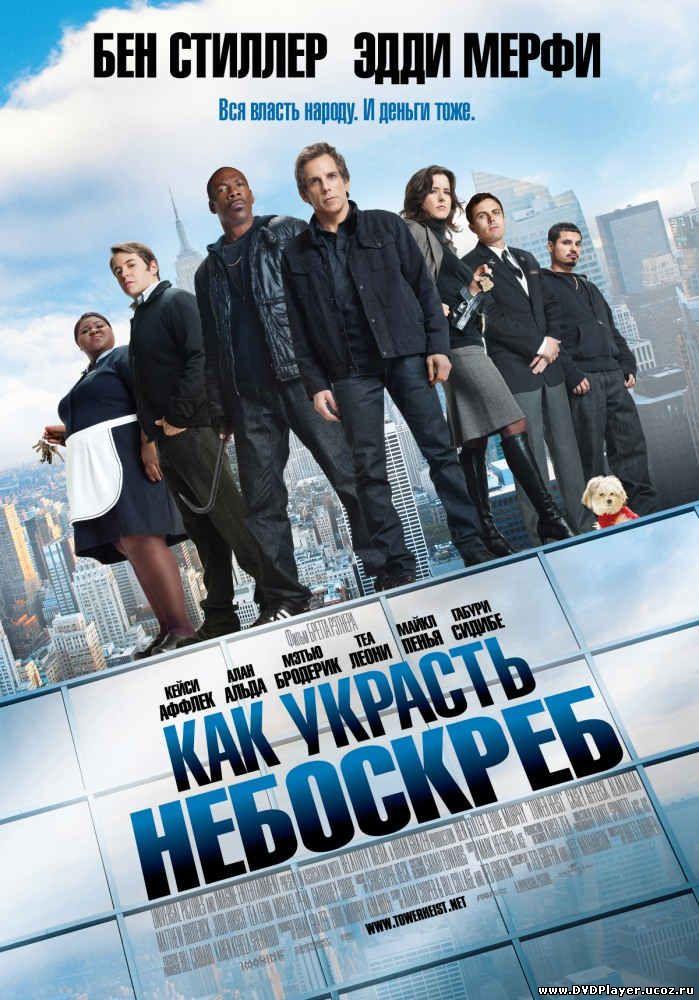 Смотреть онлайн Как украсть небоскреб / Tower Heist (2011) HDRip | Лицензия