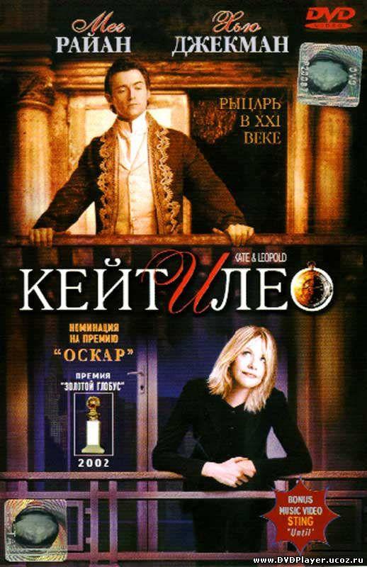 Кейт и Лео / Kate & Leopold (2001) DVDRip Смотреть онлайн