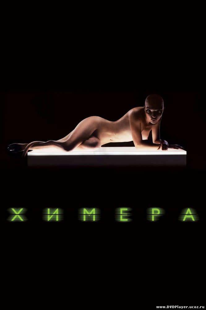 Химера / Splice (2009) HDRip Смотреть онлайн