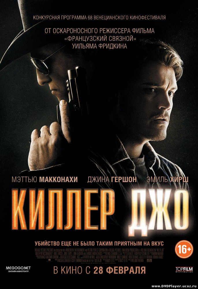 Киллер Джо / Killer Joe (2011) HDRip | Лицензия Смотреть онлайн