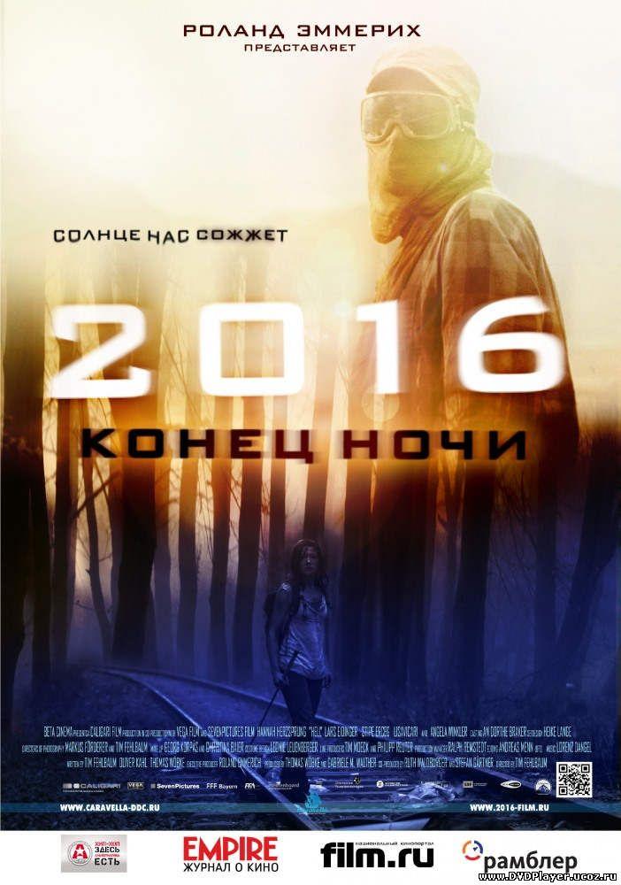 2016: Конец ночи / Hell (2011) DVDRip Лицензия Смотреть онлайн