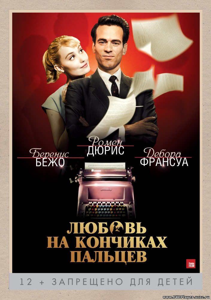 Любовь на кончиках пальцев / Populaire (2012) DVDRip | Лицензия Смотреть онлайн