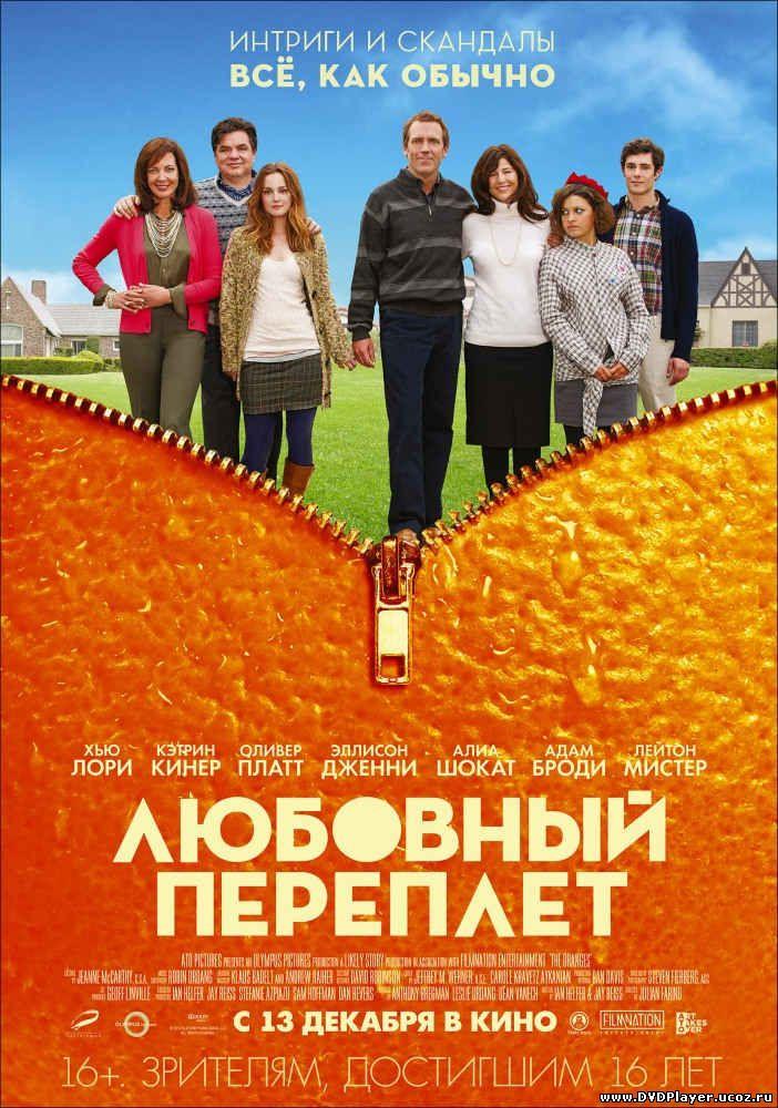 Любовный переплет / The Oranges (2011) HDRip | Лицензия Смотреть онлайн