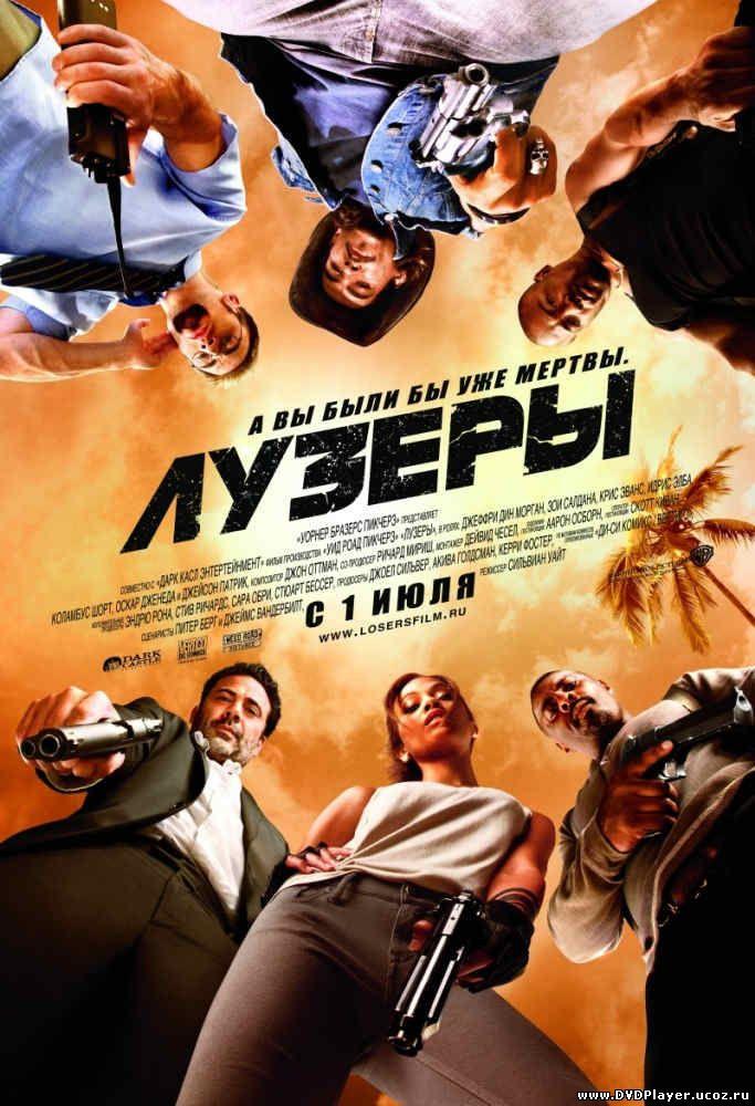 Лузеры / The Losers (2010) HDRip Смотреть онлайн