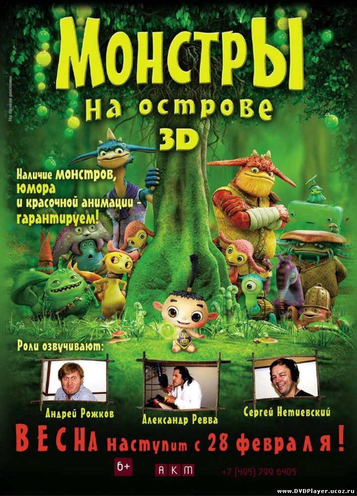 Монстры на острове / Friends: Mononokeshima no Naki (2011) DVDRip Лицензия Смотреть онлайн