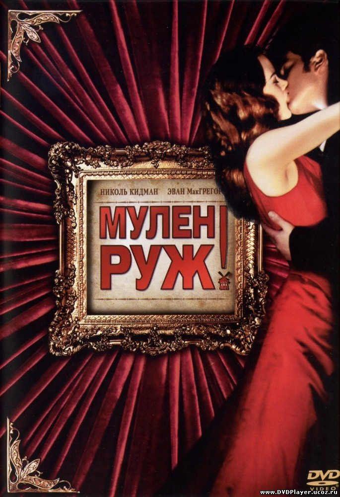 Смотреть онлайн Мулен Руж / Moulin Rouge! (2001) HDRip