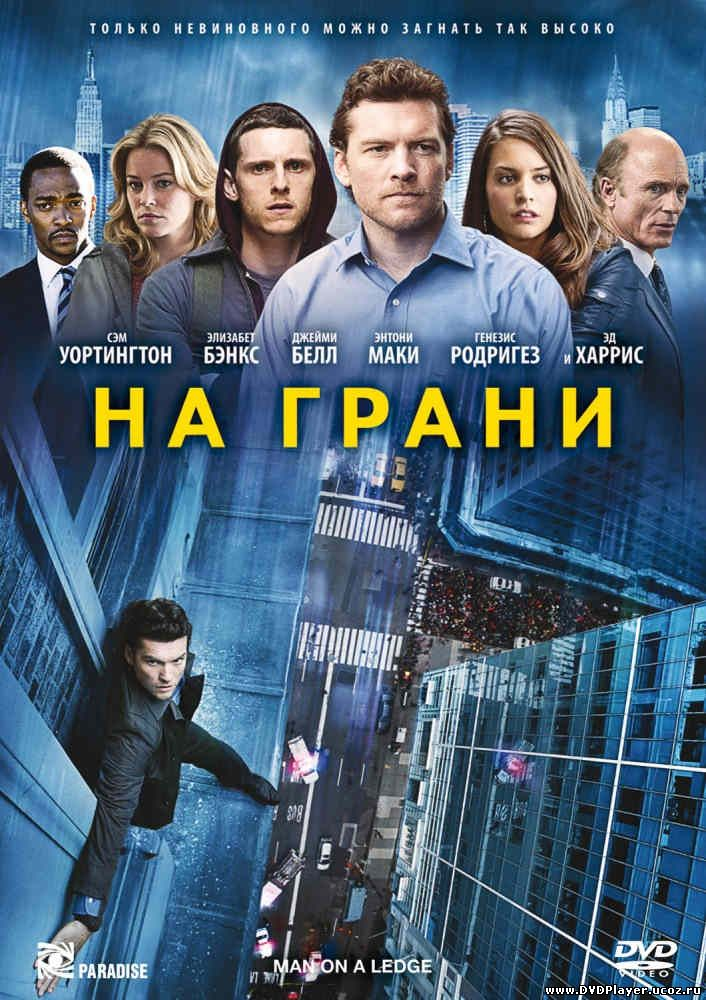 Смотреть онлайн На грани / Man on a Ledge (2012) DVDRip | Лицензия
