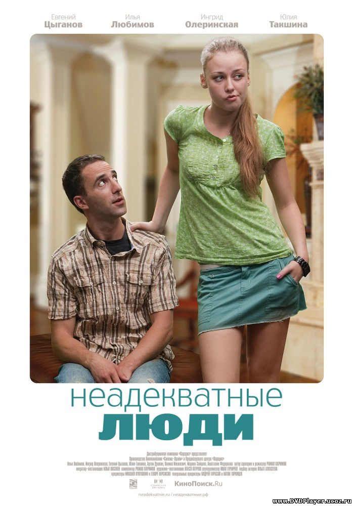 Неадекватные люди (2010)  Лицензия Смотреть онлайн