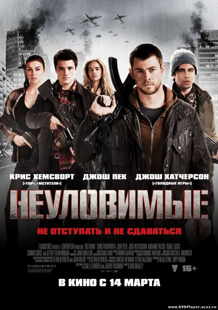 Неуловимые / Red Dawn (2012) HDRip | Звук с TS Смотреть онлайн