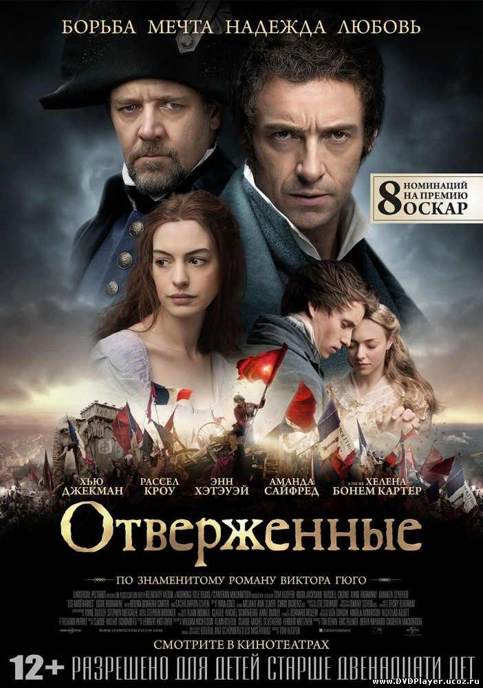 Смотреть онлайн Отверженные / Les Miserables (2012) HDRip | L2