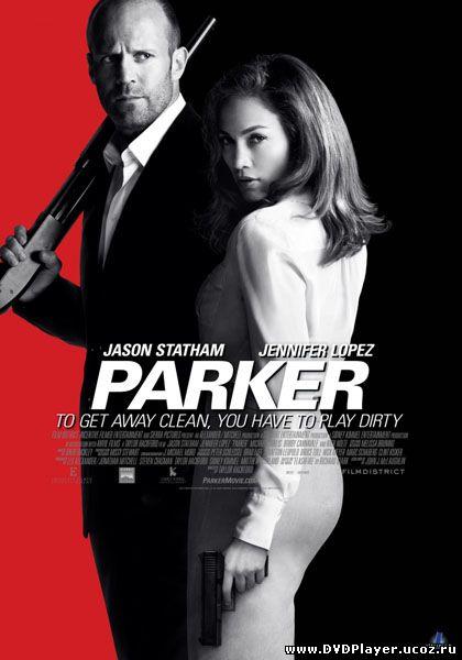 Смотреть онлайн Паркер / Parker (2013) Лицензия
