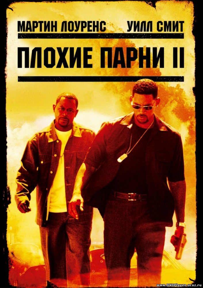 Плохие парни 2 / Bad Boys II (2003) DVDRip Смотреть онлайн