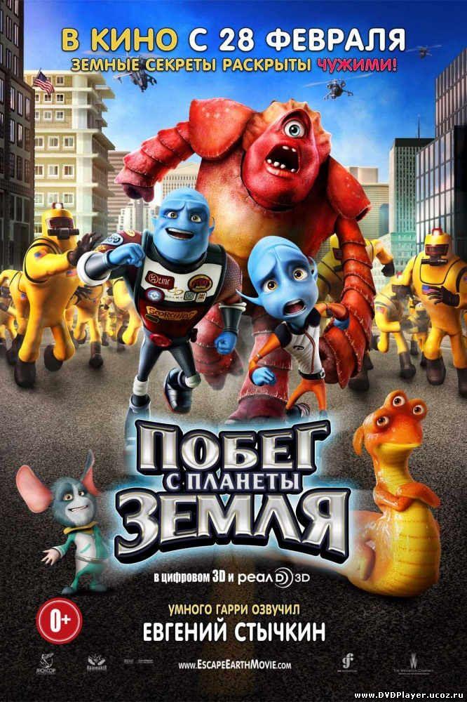 Побег с планеты Земля / Escape from Planet Earth (2013) DVDRip | Лицензия Смотреть онлайн