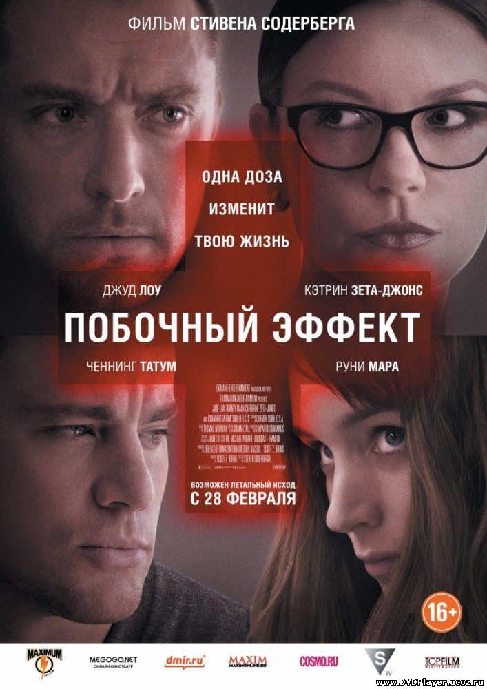 Побочный эффект / Side Effects (2013) DVDRip лицензия Смотреть онлайн