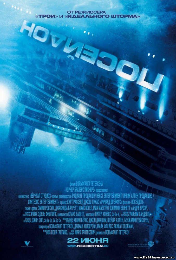 Посейдон / Poseidon (2006) DVDRip Лицензия Смотреть онлайн
